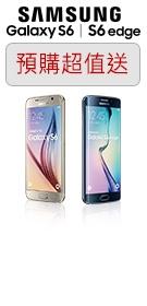 Samsung S6/ S6 Edge 預購