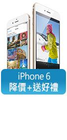 iPhone 6 降價+送好禮