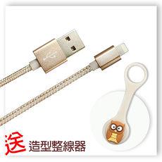 【LM】鋁合金接頭編織傳輸線 1.2M 贈可愛造型捲線器。Apple 原廠授權