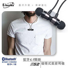 E-books S52 藍牙4.1頸掛磁吸式氣密耳機送X29雙系統通用線