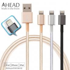 AHEAD領導者【蘋果MFi認證】Lightning 8Pin 鋁合金 編織傳輸線 充電線