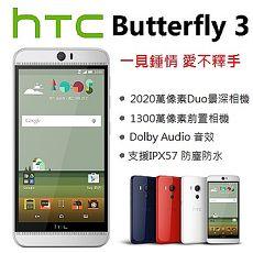 HTC Butterfly 3 第三代經典蝴蝶機 (紅/藍/白三色)