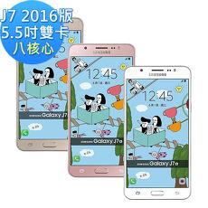 領券可折Samsung Galaxy J7 2016版 5.5吋八核雙卡機