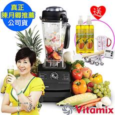 美國Vita-Mix TNC5200(黑) 全營養調理機(精進型)-公司貨~送橘寶與專用工具等13禮